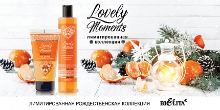Новинка от Белиты. Lovely Moments